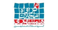 گروه مجلات همشهری