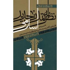 نظریه تمدن جدید اسلامی