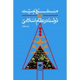 مشروعیت دولت در نظام اسلامی