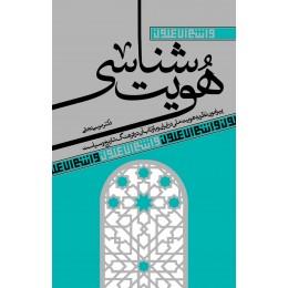 هویت شناسی: پیرامون نظریه هویت ملی ایران و بازتاب آن در فرهنگ، تاریخ و سیاست
