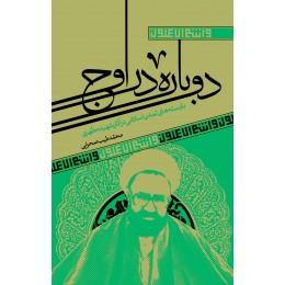 دوباره در اوج: بایسته های تمدن اسلامی در آثار شهید مطهری