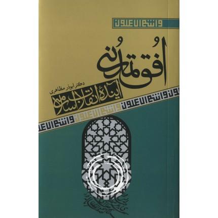 افق تمدنی آینده انقلاب اسلامی