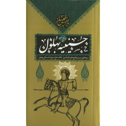 حسینیه بهلول: سروده هایی در بیان وقایع کربلا و عاشورا