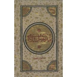بیداری اسلامی: نظام دینی، نهضت اسلامی، تمدن اسلامی، هویت خودباوری