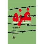 غزه از بازگشت مینویسد