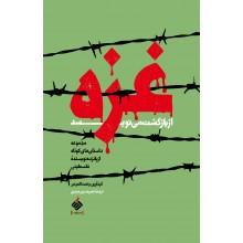 غزه از بازگشت می نویسد