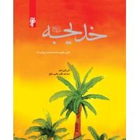 خدیجه(س)؛ اولین بانوی مسلمان و همسر پیامبر