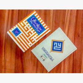 عید با کتاب - بنای خط