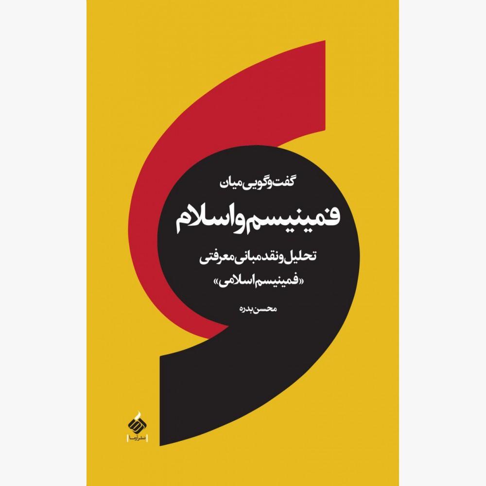 گفتگویی میان فمینیسم و اسلام
