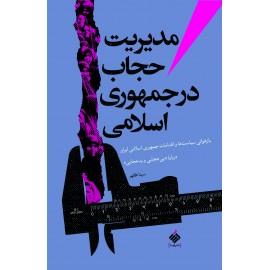 مدیریت حجاب در جمهوری اسلامی