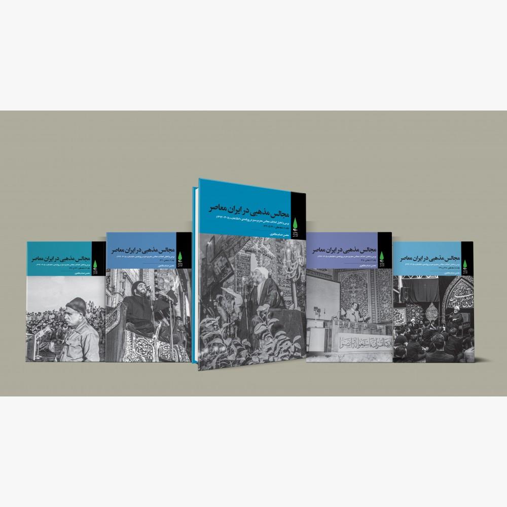مجالس مذهبی در ایران معاصر (دوره ۵جلدی)