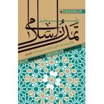 درآمدی بر تمدن اسلامی