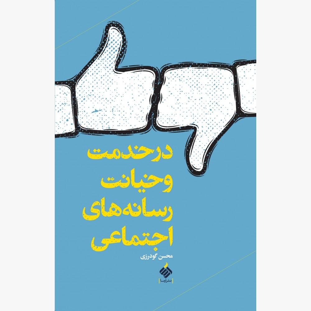 در خدمت و خیانت رسانههای اجتماعی