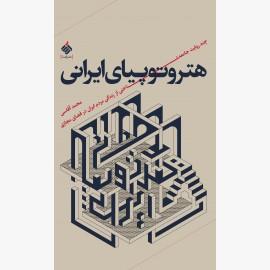هتروتوپیای ایرانی