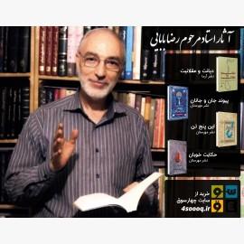 آثار استاد مرحوم رضا بابایی