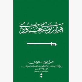 هزار توی سعودی