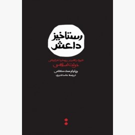 رستاخیز داعش