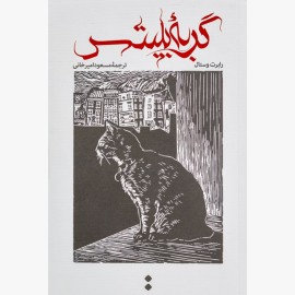 گربه بلیتس