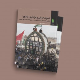 تصوف ایرانی و عزاداری عاشورا