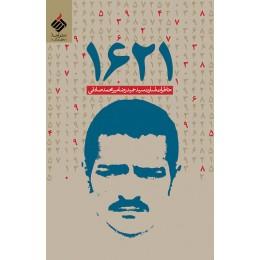1621 خاطرات اسارت سید حمید رضا میرمحمد صادقی