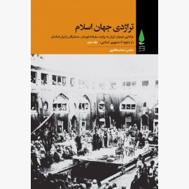 تراژدی جهان اسلام (دوره ۳جلدی)
