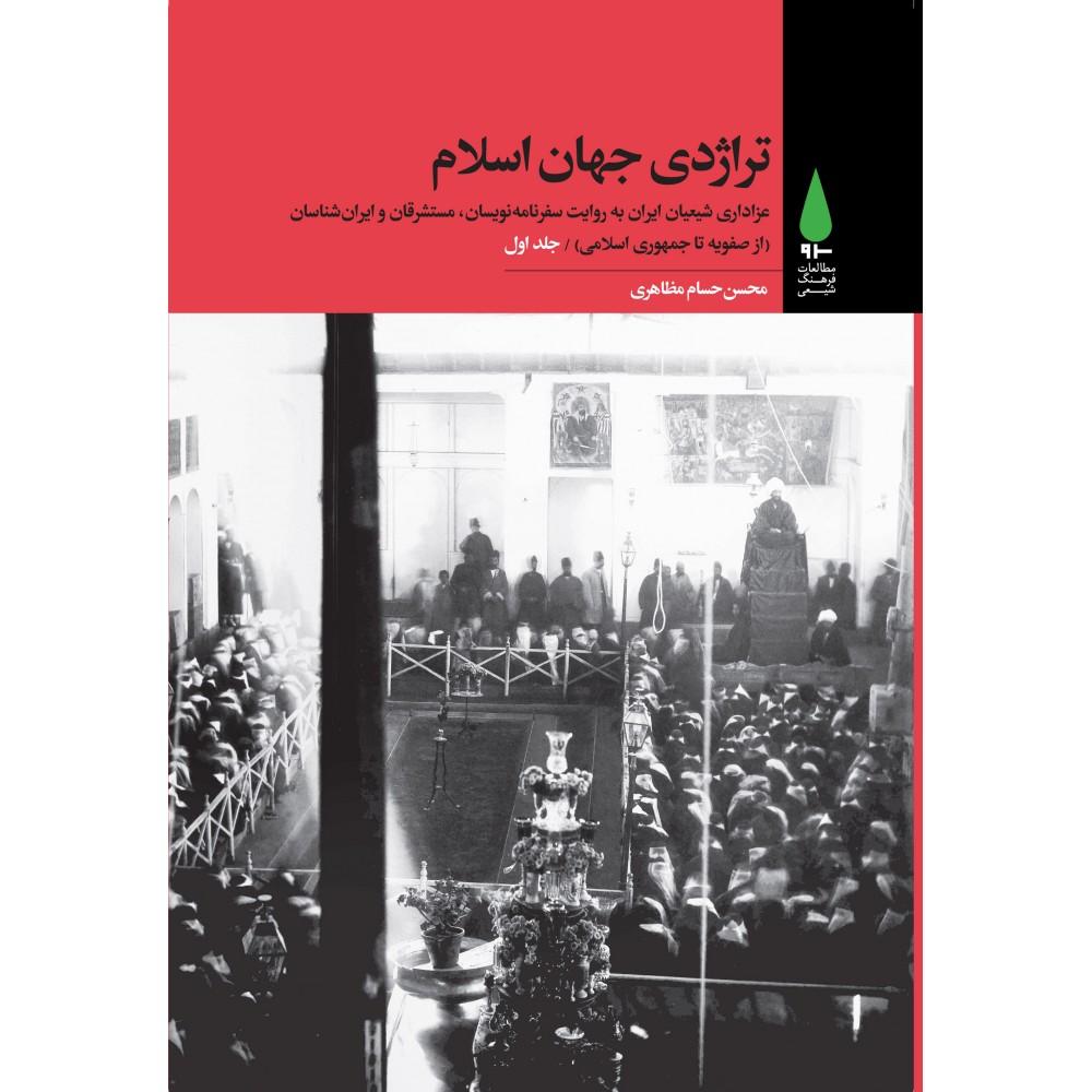 تراژدی جهان اسلام دوره 3جلدی