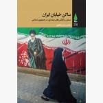 ساکن خیابان ایران