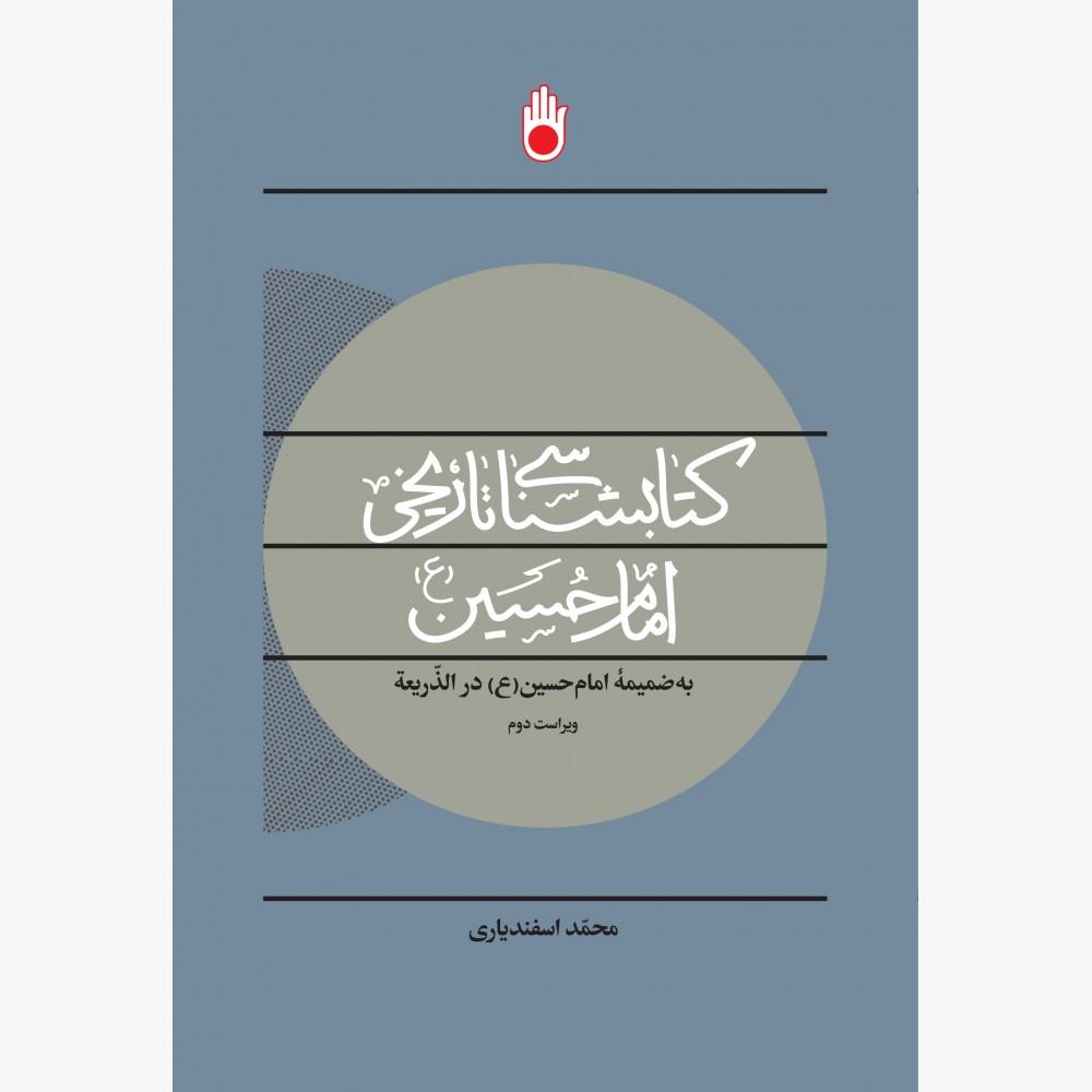 کتابشناسی تاریخی امام حسین(ع)