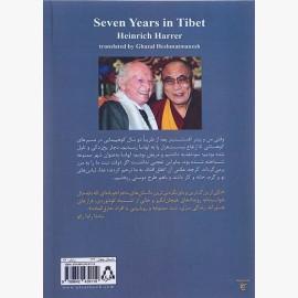 هفت سال در تبت