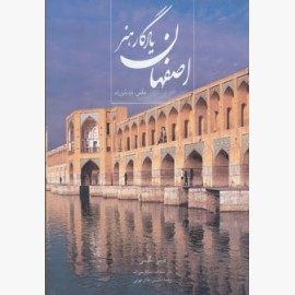 اصفهان یادگار هنر