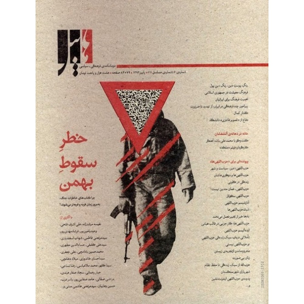 هابیل -  شماره 6 (دوره جدید) - خطر سقوط بهمن