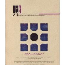 نشریه هابیل  -  شماره 1 (دوره جدید) -دخیل بر ضریح عوام