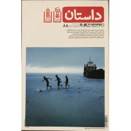 همشهری داستان -شماره88
