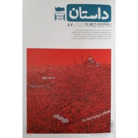 همشهری داستان -شماره87
