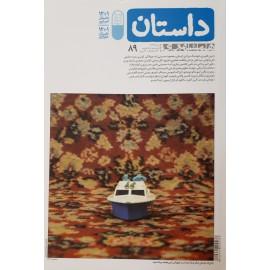 همشهری داستان -شماره89