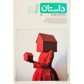 همشهری داستان -شماره90