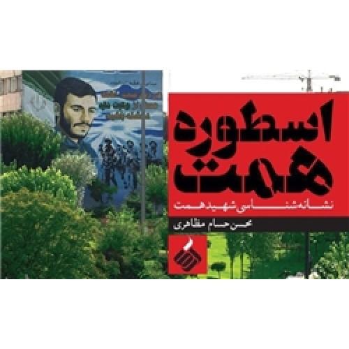 حساممظاهری: «اسطوره همت» بازنمایی شهید همت با روایتهای مختلف است