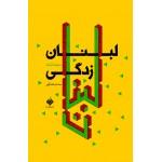 لبنانزدگی