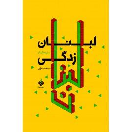 لبنان زدگی