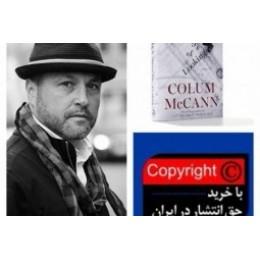 رمان جدید کالم مک کان به ایران میآید/ «دیدن از سیزده منظر» روی پیشخان