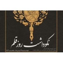 آئین گرامیداشت «روز قلم» برگزار میشود
