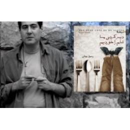 رسول یونان با کتاب جدیدش به کتابفروشیها آمد/ «دیر کردی ما شام را خوردیم» منتشر شد