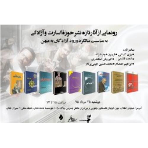 آیین رونمایی از آثار تازهنشر حوزه اسارت و آزادگی به مناسبت سالگرد ورود آزادگان به میهن در سرای کتاب موسسه خانه کتاب برگزار میشود