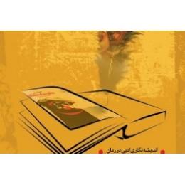 نقد «عقاید یک دلقک» با حضور امیرعلی نجومیان