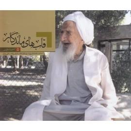 قابهای ماندگار: شناختنامهی تصویری اسوهی تقوا علامه حاج شیخ محمدتقی بهلول
