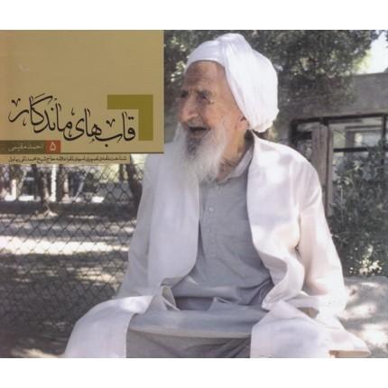 قاب های ماندگار: شناخت نامه ی تصویری اسوه ی تقوا علامه حاج شیخ محمدتقی بهلول