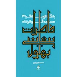 خاطرات سیاسی بهلول با نگاهی به قیام مسجد گوهرشاد