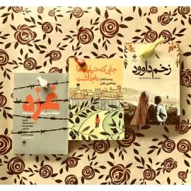 سه گانه فلسطین