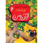 اولین قصههای قرآن من