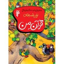 اولین قصه های قرآن من